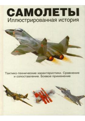 Самолеты = Dogfight: Air Combat Adversaries - Head to Head : Иллюстрированная история