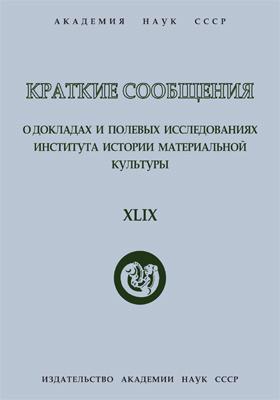 Краткие сообщения о докладах и полевых исследованиях Института истории материальной культуры: монография. Вып. 49