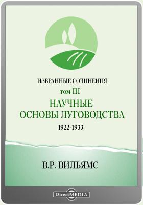 Избранные сочинения. Т. 3. Научные основы луговодства. (1922-1933)
