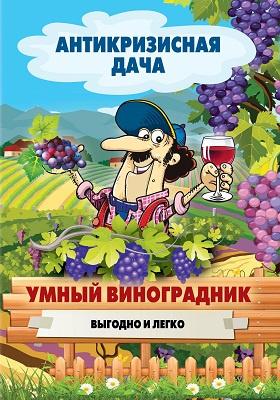 Умный виноградник : выгодно и легко!