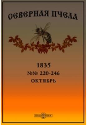 Северная пчела. 1835. №№ 220-246, Октябрь