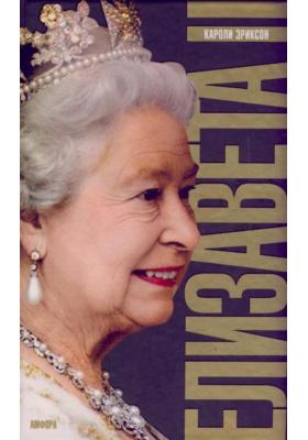 Елизавета II. Биография = Lilibet. An Intimate Portrait of Queen Elizabeth II