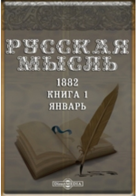 Русская мысль: журнал. 1882. Книга 1, Январь