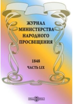 Журнал Министерства Народного Просвещения: журнал. 1848, Ч. 59