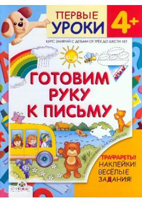 Готовим руку к письму. 4+ : Курс занятий с детьми от трех до шести лет