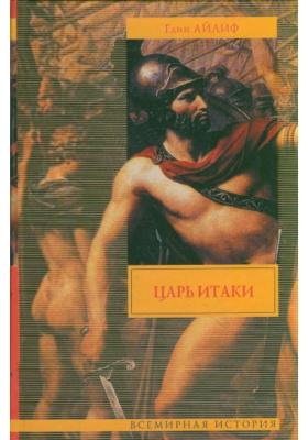 Царь Итаки = King of Ithaca : Роман