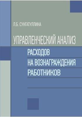 Управленческий анализ расходов на вознаграждения работников: монография