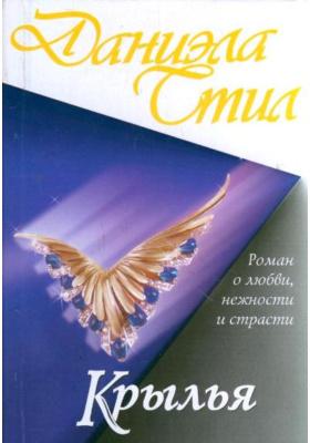 Крылья = Wings : Роман