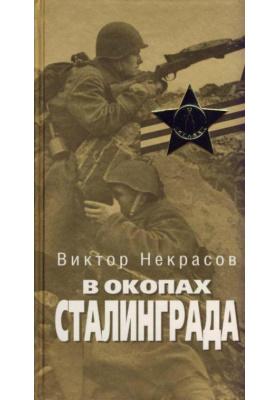 В окопах Сталинграда : Роман