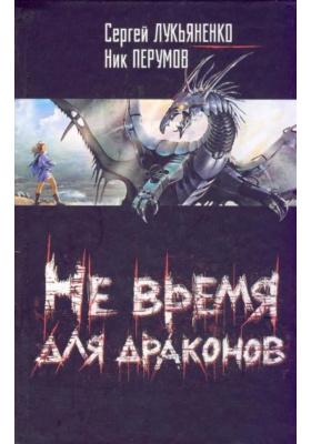 Не время для драконов : Фантастический роман
