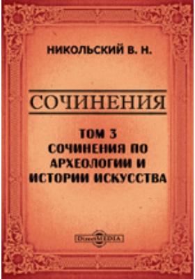 Сочинения. Т. 3. Сочинения по археологии и истории искусства