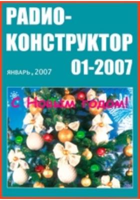 Радиоконструктор: журнал. 2007. № 1