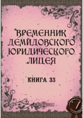 Временник Демидовского юридического лицея: журнал. 1884. Книга 33