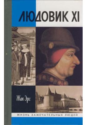 Людовик XI = Louis XI : Ремесло короля