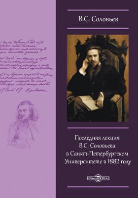 Последняя лекция В.С. Соловьева в Санкт-Петербургском Университете в 1882 году