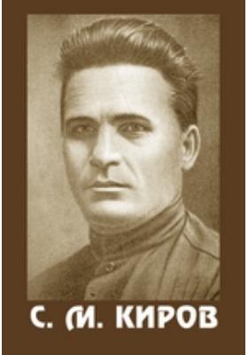 С. М. Киров. 1886-1934