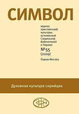 Символ: журнал. 2009. № 55