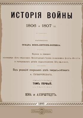 История войны 1806 и 1807 гг: духовно-просветительское издание. Т. 1. Иена и Ауэрштедт