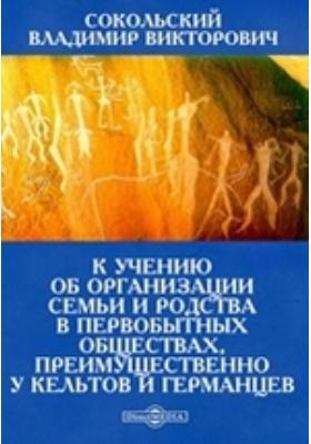 К учению об организации семьи и родства в первобытных обществах, преимущественно у кельтов и германцев: публицистика