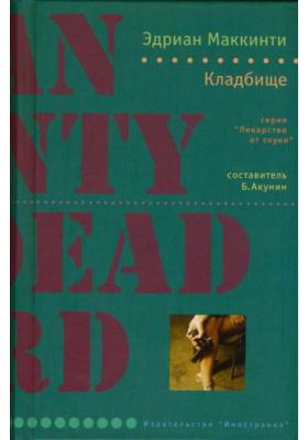 Кладбище = The Dead Yard : Роман