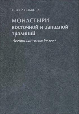 Монастыри восточной и западной традиций : наследие архитектуры Беларуси