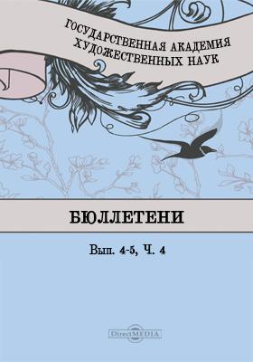Бюллетень ГАХН. Вып. 4-5, Ч. 4