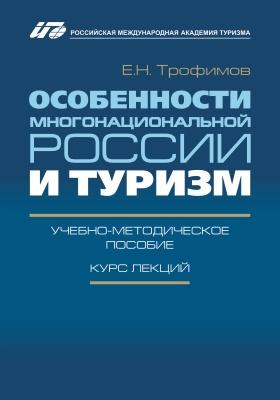 Особенности многонациональной России и туризм : учебно-методическое пособие; курс лекций