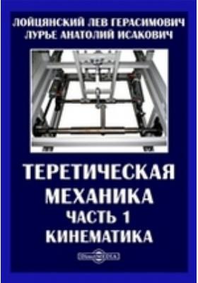 Теоретическая механика, Ч. 1. Кинематика