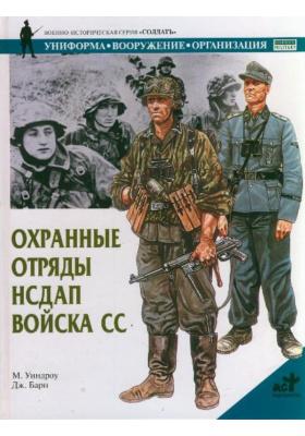 Охранные отряды НСДАП. Войска СС = The Waffen-SS