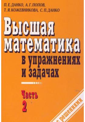 Высшая математика в упражнениях и задачах. В 2-х частях. Часть 2 : Учебное пособие для вузов. 7-е издание, исправленное