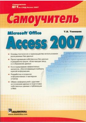 Microsoft Office Access 2007. Самоучитель