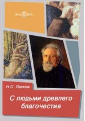 С людьми древлего благочестия: публицистика