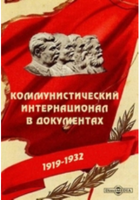 Коммунистический Интернационал в документах. 1919-1932