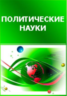 Центр мониторинга демократических процессов «КВОРУМ». Информационный бюллетень. № 1