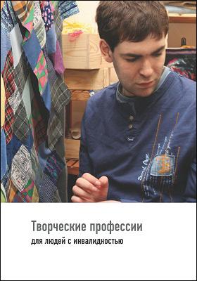 Творческие профессии для людей с инвалидностью: практическое пособие