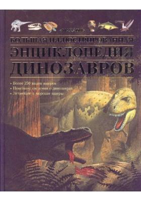 Большая иллюстрированная энциклопедия динозавров = Encyclopedia of Dinosaurs