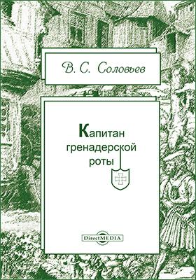 Капитан гренадерской роты: художественная литература