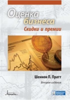 Оценка бизнеса. Скидки и премии