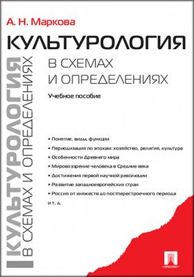 Культурология в схемах и определениях: учебное пособие