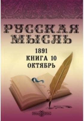 Русская мысль: журнал. 1891. Книга 10, Октябрь