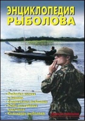 Энциклопедия рыболова: энциклопедия