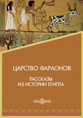 Царство фараонов. Рассказы из истории Египта