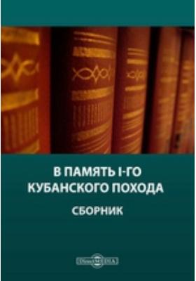 В память I-го Кубанского Похода : сборник