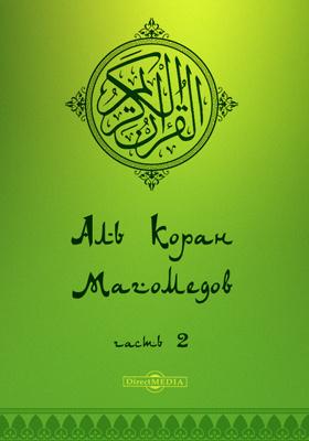 Аль Коран Магомедов, Ч. 2