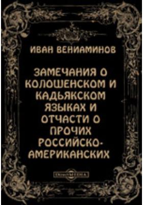 Замечания о колошенском и кадьякском языках и отчасти о прочих российско-американских с присовокуплением российско-колошенского словаря