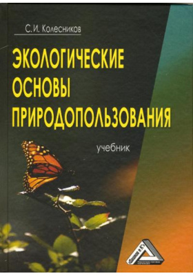 Экологические основы природопользования : Учебник. 2-е издание