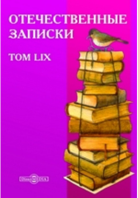 Отечественные записки. Учено-литературный журнал. 1848. Т. 59