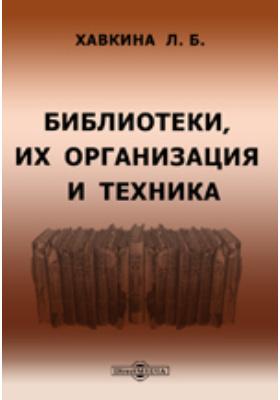 Библиотеки, их организация и техника