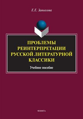 Проблемы реинтерпретации русской литературной классики: учебное пособие