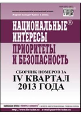 Национальные интересы = National interests : приоритеты и безопасность: журнал. 2013. № 37/48